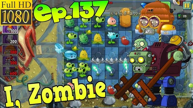 Plants vs Zombies 2 China I Zombie Lelel 2 Far Future Day 22 Ep 137