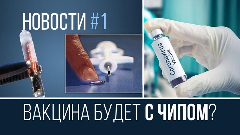 НОВОСТИ 1 Вакцина будет с чипом