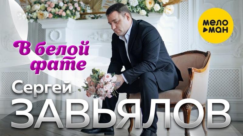Песня за душу берет Сергей Завьялов В белой фате Official Video 2020 12