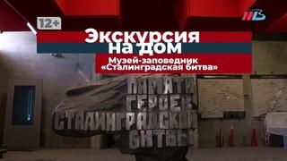 """Экскурсия на дом - """"Музей Сталинградская битва"""""""