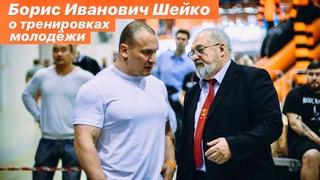Борис Иванович Шейко о тренировках юных спортсменов на начальном этапе подготовки
