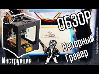 NEJE DK-8 Laser Engraver Review - Обзор Инструкция - Лазерный гравер