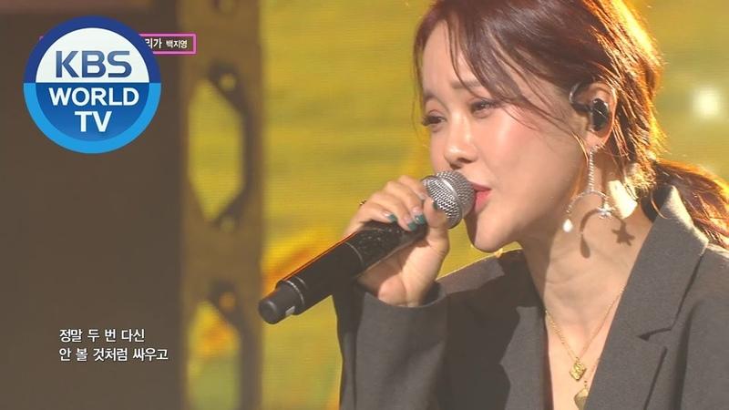BAEK Z YOUNG (백지영) - We (우리가) [Music Bank2019.10.18]