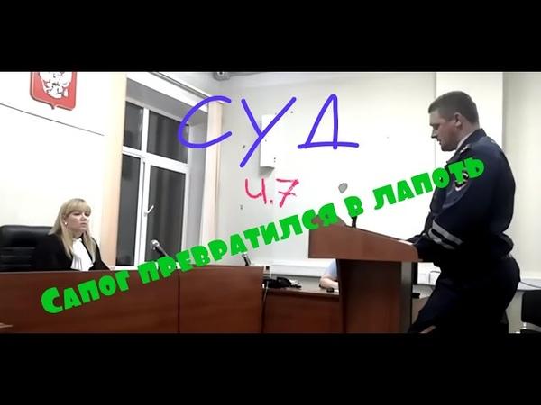 🔥 СКАЗОЧНЫЙ НАЧАЛЬНИК ГИБДД властелин времени и судеб ч 7 osatv спирин сапожников суд