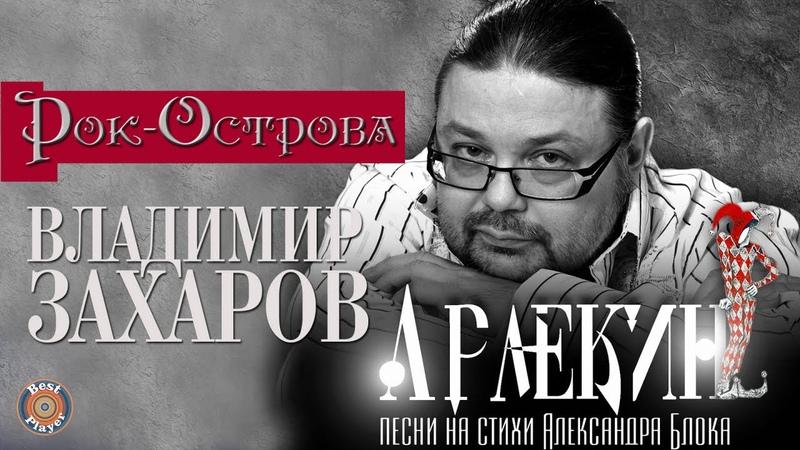 Рок Острова Арлекин Альбом 2017 Песни на стихи Александра Блока