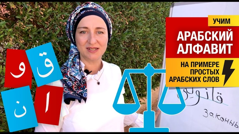 Закон по арабски Буквы Каф алеф уау нун Арабский алфавит