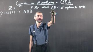 Алексей Савватеев ❘ Сумма по Минковскому
