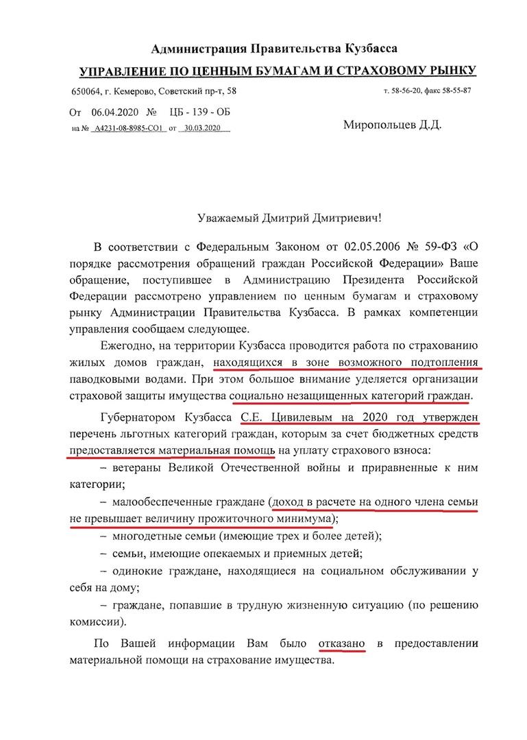 Регионы РФ встречают короновирус, почти как Сталин Гитлера., изображение №3