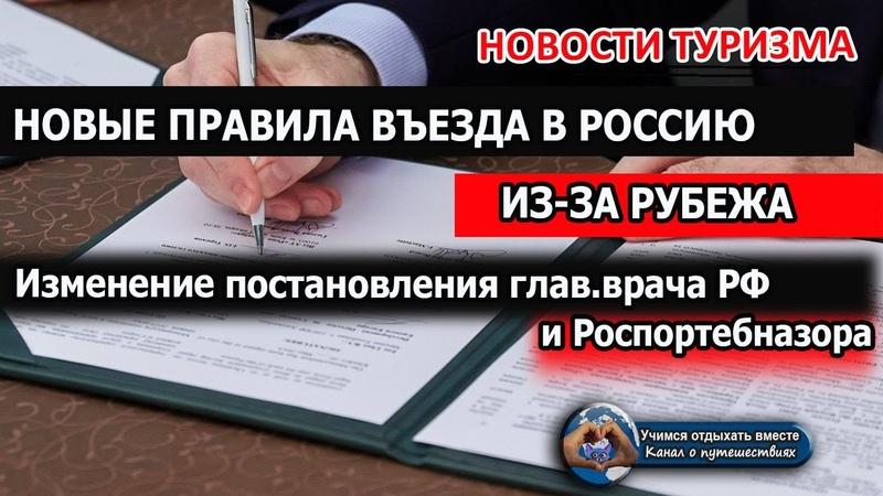 РОССИЯ 2020  Новые правила въезда для россиян. Роспотребнадзор: самоизоляция по прилету