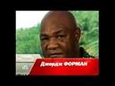 Джордж Форман Док.фильм НТВ 1997 HD оцифровка с видеокассеты George Foreman Documentary film HD
