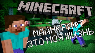 Minecraft это моя ЖИЗНЬ