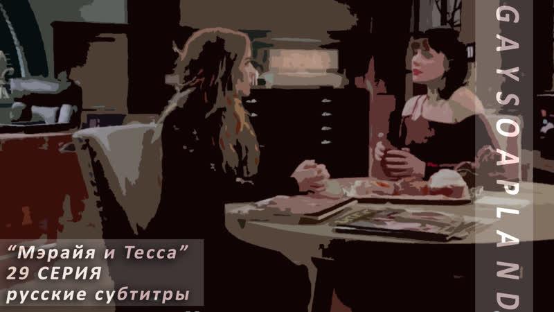 Мэрайя и Тесса Mariah Tessa 29 CЕРИЯ Русские субтитры