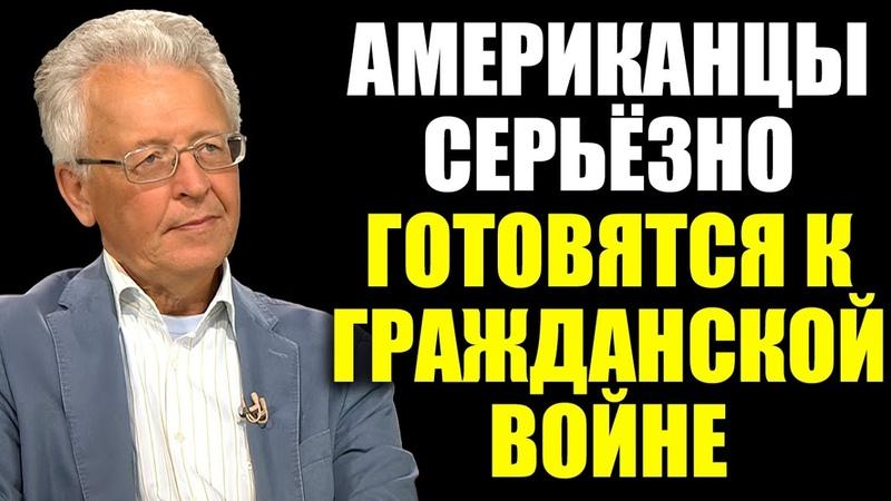 Валентин Катасонов АМЕРИКАНЦЫ ГОТОВЯТСЯ