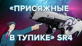 Destiny 2: ПРО «ПРИСЯЖНЫЕ В ТУПИКЕ» SR4