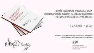 Презентация альбома-каталога «Александр Сухово-Кобылин»