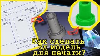Как сделать 3д модель для печати на 3д принтере. Уроки FreeCAD.