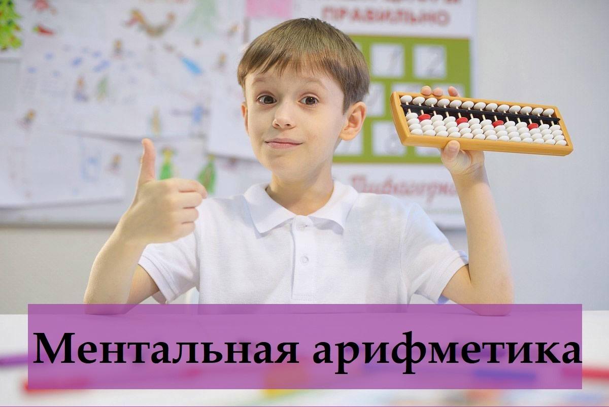 Афиша Барнаул Ментальная арифметика