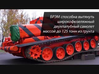 Ростех поставил аэропорту Домодедово тягач на базе танка для эвакуации самолетов
