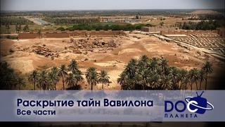 Раскрытие тайн Вавилона - Все части -  Документальный фильм