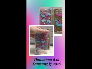 накладка для Samsung J7 2016