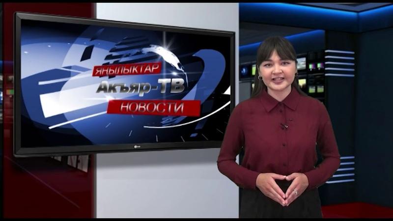 Новости Хайбуллинского района Акъяр ТВ в эфире телеканала Салям 03 06 2020