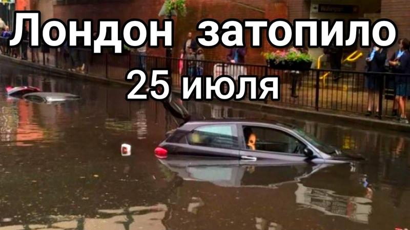 Ливневый паводок в Лондоне 25 июля 2021