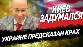 Предсказания Гордона Шокировали Киев - Украина Стоит на Пороге Краха