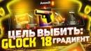 Glock-18   Градиент с ИЗИДРОПа чуваки)