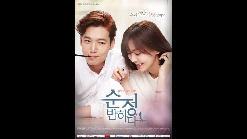 @ Мне нравится Ким Сун Чжон - Влюбиться в Сун Чон