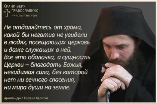 Кому церковь не мать тому бог не отец картинка