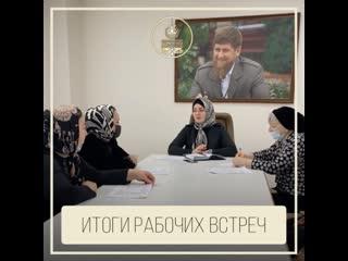 Совещания с работниками Чеченской государственной филармонии им. А. Шахбулатова