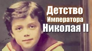 ТРОГАТЕЛЬНАЯ ИСТОРИЯ / Детство Императора Николая II
