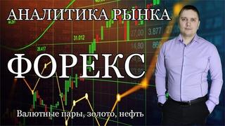 Аналитический прогноз форекс рынка 20 04 2021 валютная пара eurusd gbpusd brend gold usdjpn xauusd