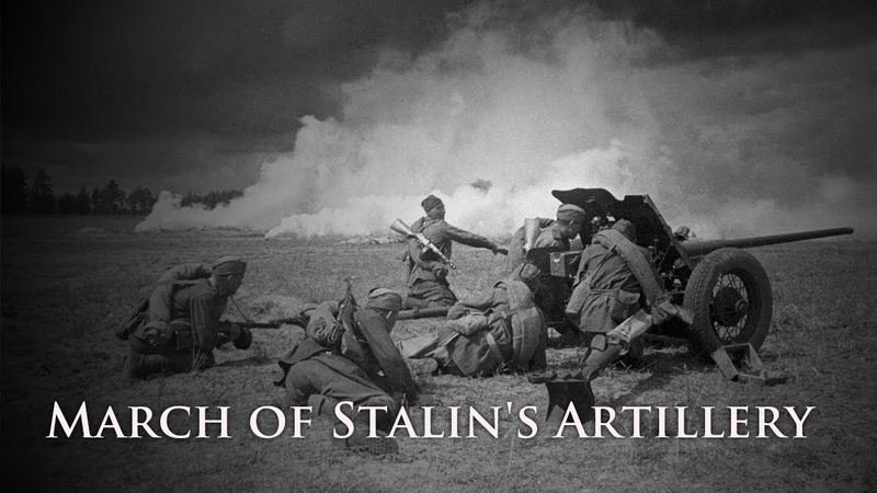 【和訳付】スターリンの砲兵行進曲 / Марш сталинской артиллерии 【ソ連軍歌】
