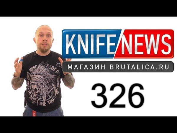 Knife News 326 (замок PARADOX)
