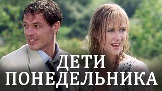 Дети понедельника (комедия, реж. Алла Сурикова, 1997 г.)