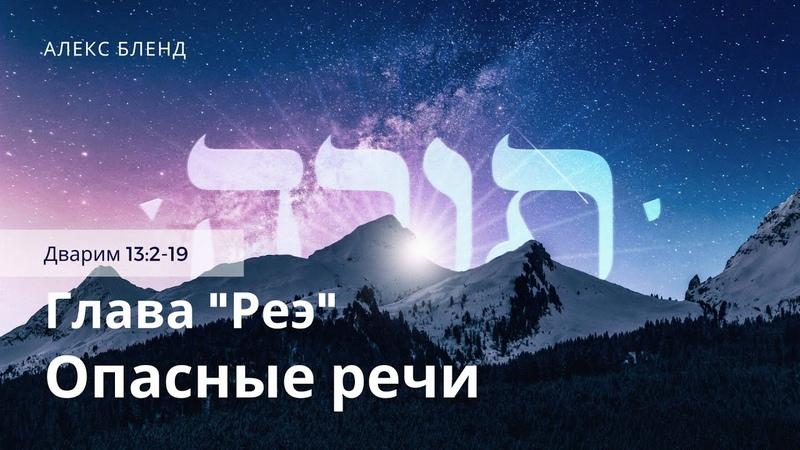 04 Опасные речи Недельная глава Реэ Дварим 13