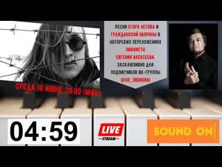 Песни Егора Летова на фортепиано - @l_p_bar (Евгений Алексеев)