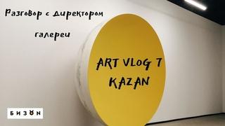 ART VLOG#7 ГАЛЕРЕЯ BIZON. РАЗГОВОР С ДИРЕКТОРОМ АРТ ГАЛЕРЕИ В КАЗАНИ
