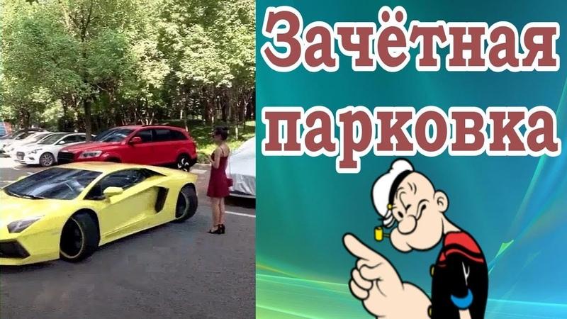 Улётные Авто Моменты Авто Приколы Креатив ✦ Car Creative Compilation ✦ 4 ✦ Lucky