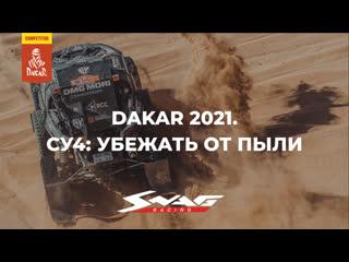 Dakar 2021: Убежать от пыли (итоги СУ4, Сергей Карякин / Антон Власюк)