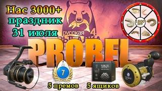 Русская Рыбалка  Fishing 4  Праздничный стрим)  Нас 3 000 + Розыгрыши.
