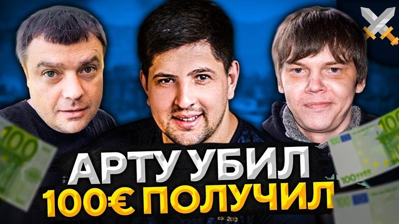 100 ЕВРО ЗА АРТУ ШОК! Актер, Булкин и Левша. СуперЧеллендж от elGato 3