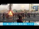 イラクで反政府デモが激化 死者100人近くに 19 10 06