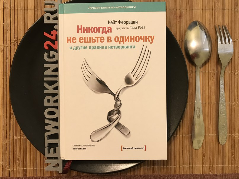 феррацци никогда не ешьте в одиночку fb2