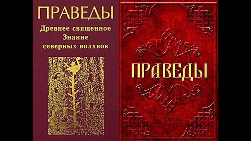 Праведы Древнее священное знание северных волхвов Четыре книги Сила Слава Сознание Род Аудиокнига
