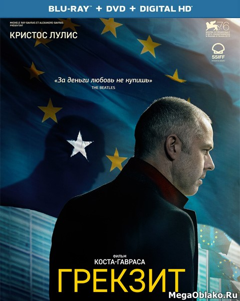 Грекзит / Adults in the Room (2019/BDRip/HDRip)