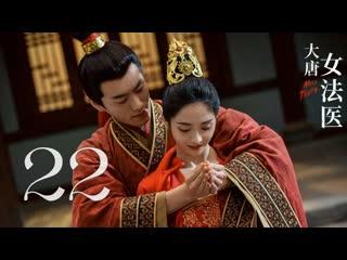 [Озвучка] 22/36 Великий криминалист Династии Тан (2020) | Miss Truth