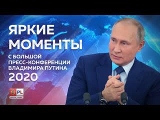 Яркие моменты с Большой пресс-конференции Владимира Путина