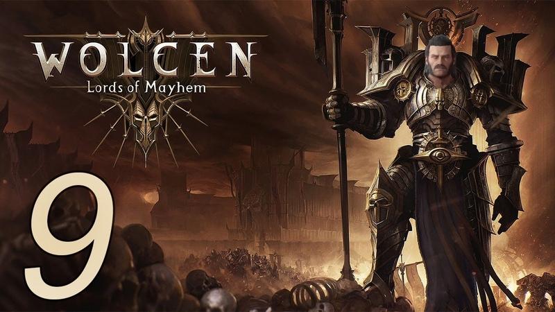 [СТРИМ] СЛИШКОМ МНОГО БОССОВ. КРАСНАЯ ПУСТЫНЯ. Wolcen: Lords of Mayhem 9